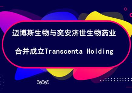 迈博斯生物与奕安济世生物药业合并成立Transcenta Holding