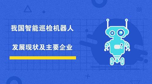我国智能巡检机器人发展现状及主要企业