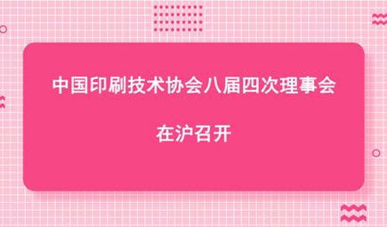 中国印刷技术协会八届四次理事会在沪召开