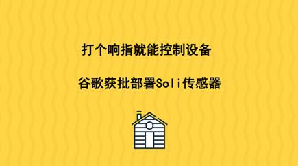 打个响指就能控制设备 谷歌获批部署Soli传感器
