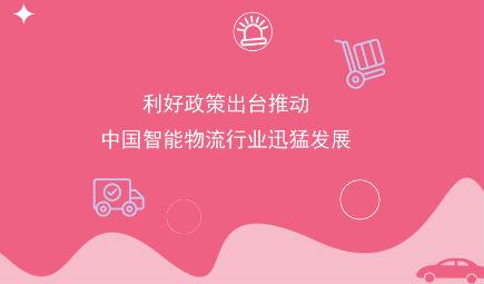 利好政策出台推动中国智能物流行业迅猛发展