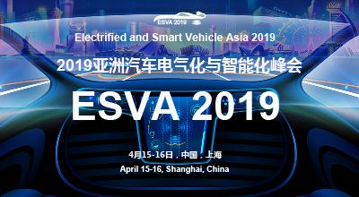 2019亞洲汽車電氣化與智能化峰會
