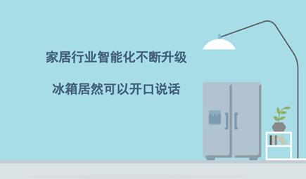 家居行业智能化不断升级,冰箱居然可以开口说话