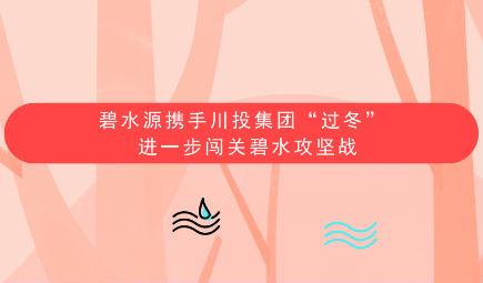 """碧水源携手川投集团""""过冬"""" 进一步闯关碧水攻坚战"""