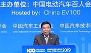 苗圩出席中国电动汽车百人会高层论坛(2019)并发表演讲