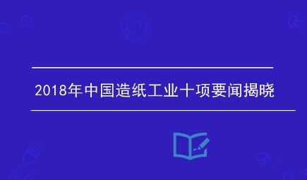 2018年中国造纸工业十项要闻揭晓
