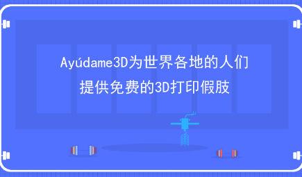 企业家吉列尔莫●马丁内斯致力于为世界各地的人们提供免费的3D打印假肢