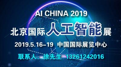 2019北京注册送28元体验金人工智能展览会