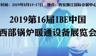暨2019第16届中国西部●锅炉●供热●电采暖●空气能●空调制冷设备展览会 展位招商重磅开启
