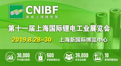 第十一届上海注册送28元体验金锂电工业展览会