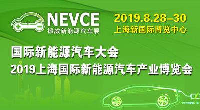 2019上海注册送28元体验金新能源汽车产业博览会