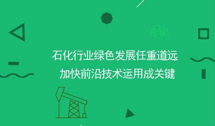 石化行业绿色发展任重道远 加快前沿技术运用成关键