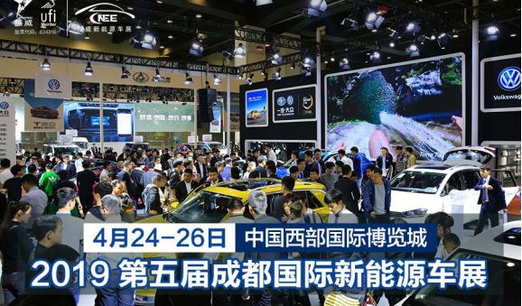 成都发改委 经信局 博览局等7部门全力支持4月24日第五届成都国际新能源车展