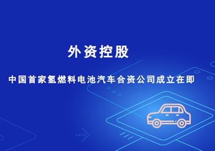 外资控股 中国首家氢燃料电池汽车合资公司成立在即