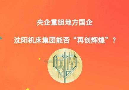 """央企重组地方国企 沈阳机床集团能否""""再创辉煌""""?"""