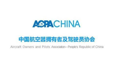 AOPA:截自2018年底共44573人取得民用无人机驾驶员执照