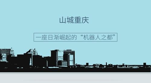 """山城重庆:一座日渐崛起的""""机器人之都"""""""