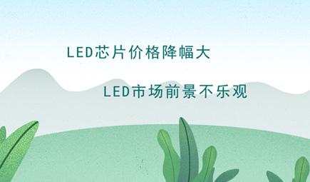 LED芯片价格降幅大 LED市场前景不乐观