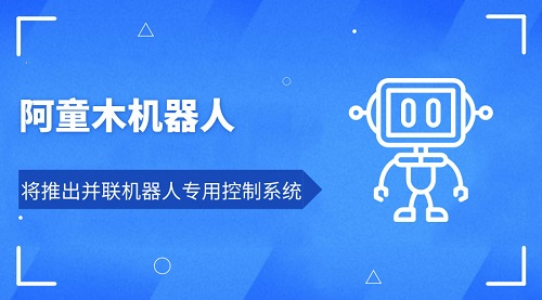 阿童木机器人将推出并联机器人专用控制系统