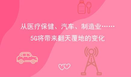 从医疗保健、汽车、制造业……5G将带来翻天覆地的变化