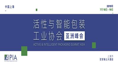 活性与智能包装工业协会2019年亚洲峰会