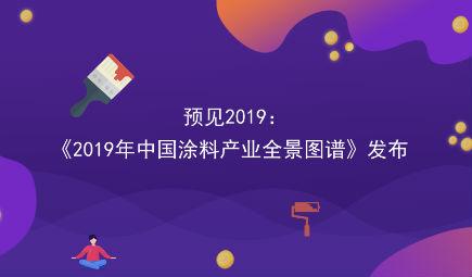 预见2019:《2019年中国涂料产业全景图谱》发布 并购与整合是大势所趋