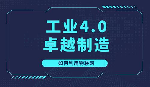 工业4.0:利用物联网实现卓越制造