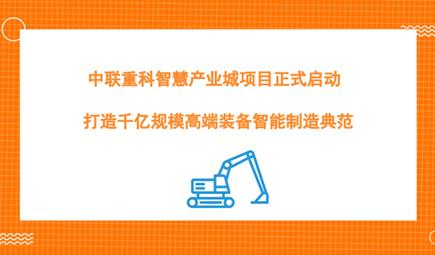 中联重科智慧产业城项目正式启动 打造千亿规模高端装备智能制造典范