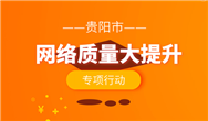 贵州通信管理局联合省大数据局开展贵阳市网络质量大提升专项行动