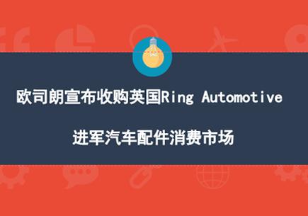 欧司朗宣布收购英国Ring Automotive 进军汽车配件消费市场