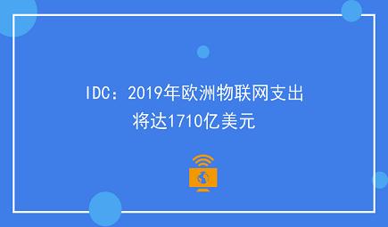 IDC:2019年欧洲物联网支出将达1710亿美元,同比增长20%