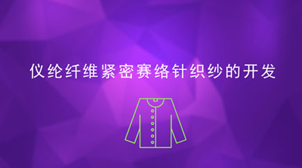 仪纶纤维紧密赛络针织纱的开发