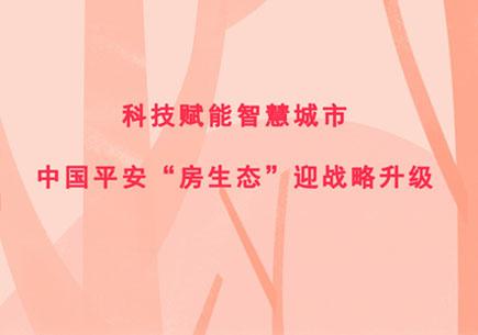 """科技赋能智慧城市,中国平安""""房生态""""迎战略升级"""