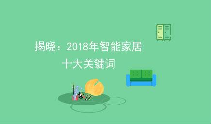 揭晓:2018年智能家居十大关键词