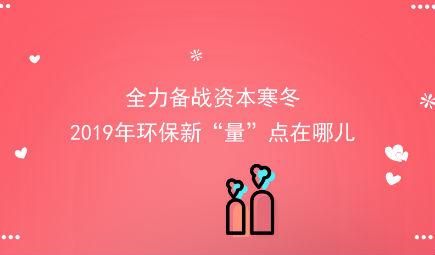 """全力备战资本寒冬,2019年环保新""""量""""点在哪儿"""
