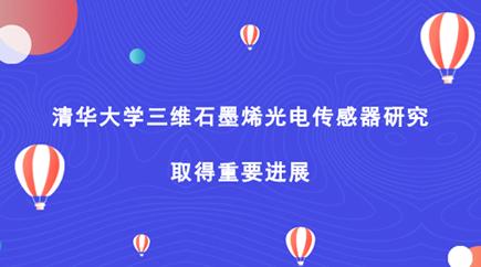 清华大学三维石墨烯光电传感器研究取得重要进展