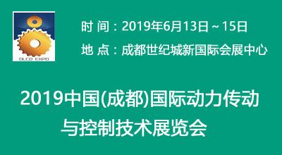 2019中国(成都)国际动力传动与控制技术展览会