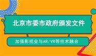 北京市委市政府頒發文件:加強影視業與AR/VR等技術融合