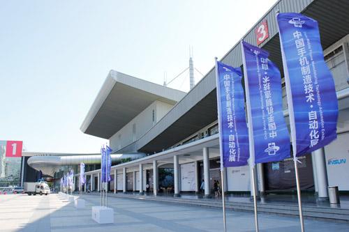 第二屆中國手機制造技術-自動化展精彩花絮