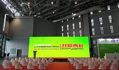CIROS2018第7届中国国际机器人展览会在沪举行