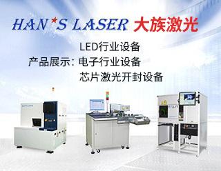 大族激光科技產業集團股份有限公司