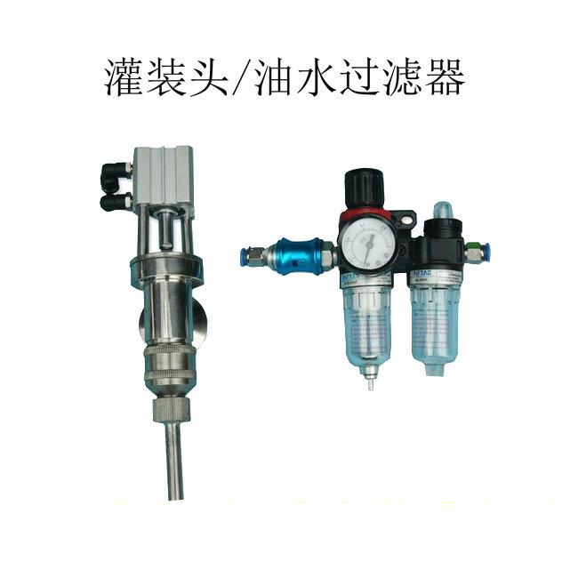 小型半自动灌装机灌装头/油水过滤器图片