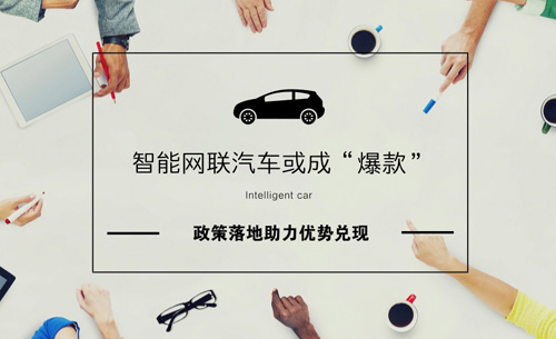 """智能网联汽车或成""""爆款"""" 政策落地助力优势兑现"""
