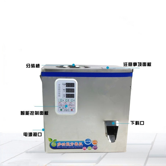 小型粉剂分装机