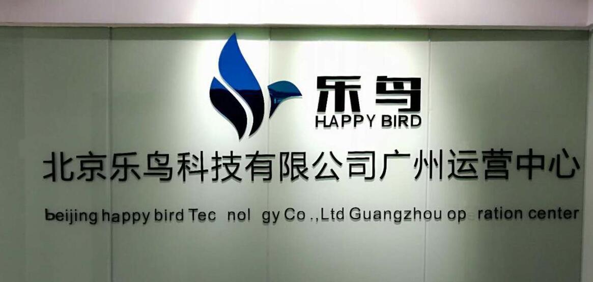 热烈祝贺北京乐鸟科技有限公司广州运营中心正式成立!