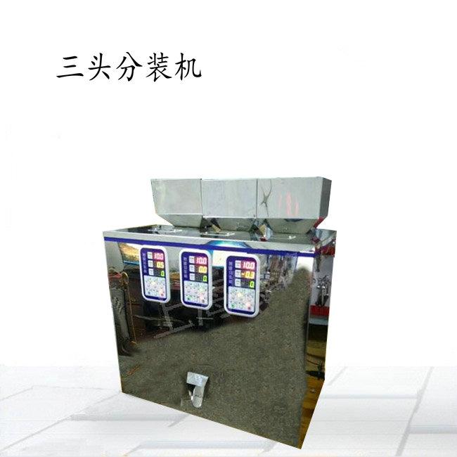 坚果自动分装机