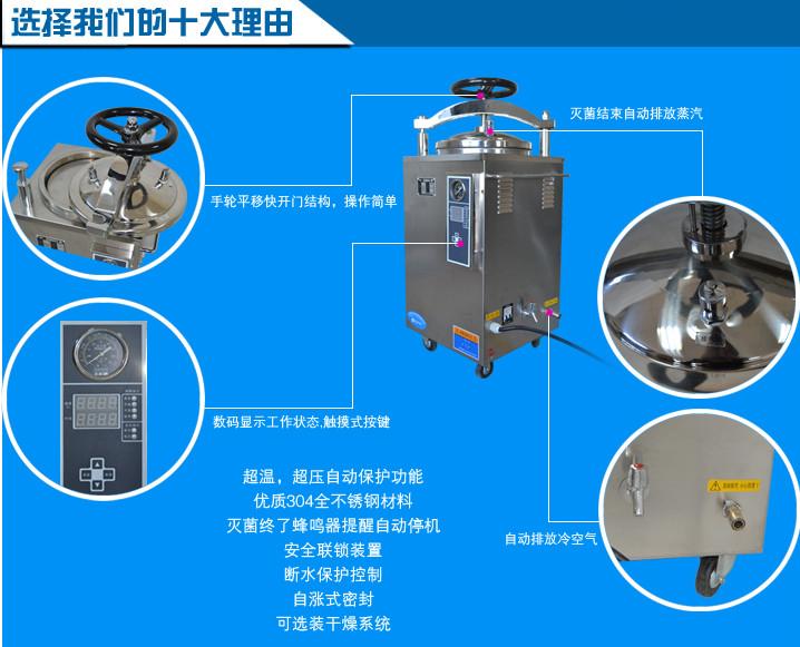 医用下排气压力蒸汽灭菌器