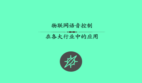 物联网语音控制在各大行业中的应用