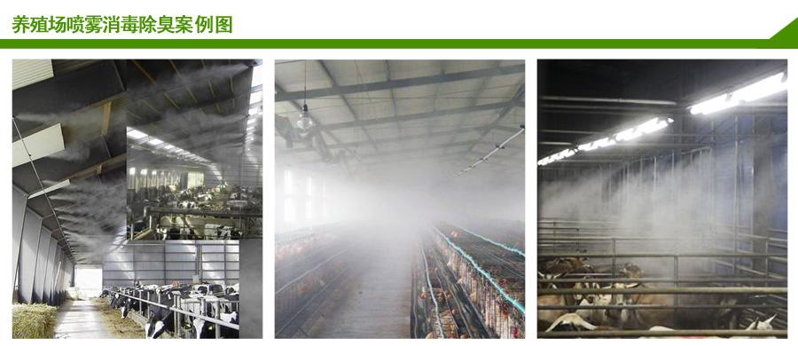 養殖場噴霧消毒除臭