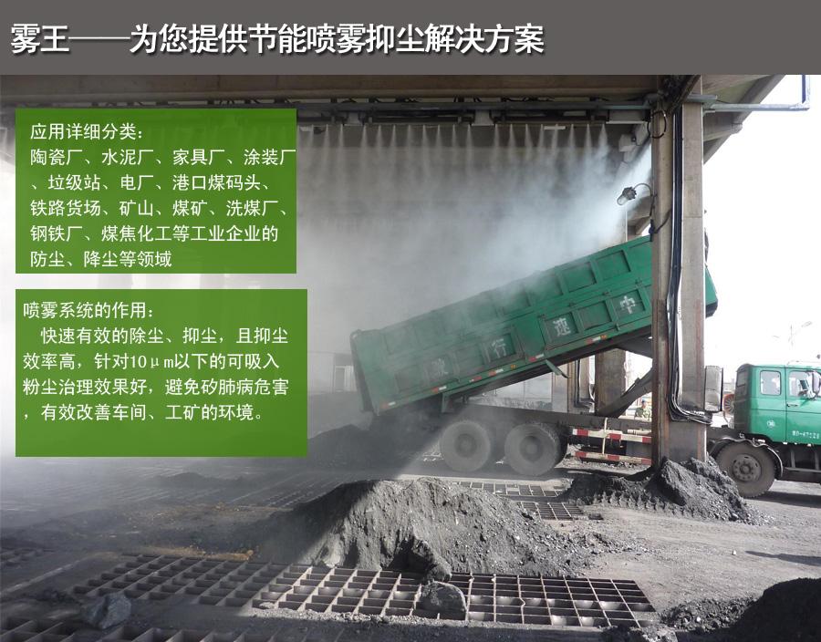 雾王为您提供节能喷雾降尘系统解决方案